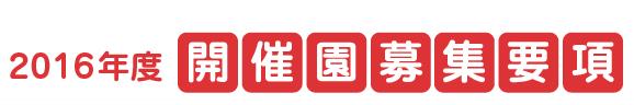 2015年度開催園募集要項